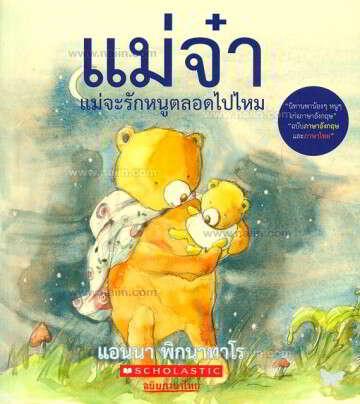 แม่จ๋า แม่จะรักหนูตลอดไปไหม (Thai-Eng)