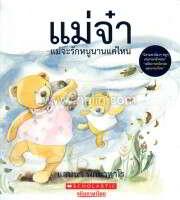 แม่จ๋า แม่จะรักหนูนานแค่ไหน (Thai-Eng)