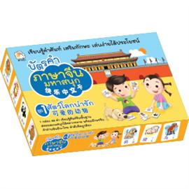 บัตรคำภาษาจีนมหาสนุก 1 ชุดสัตว์โลกน่ารัก