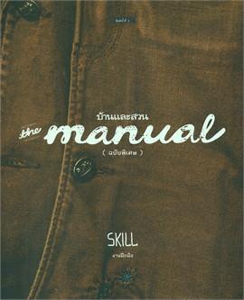 the manual ฉบับพิเศษ Skill งานฝึกมือ