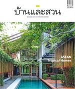 บ้านและสวนฉบับพิเศษ : Asean Tropical Homes (Thai-Eng)