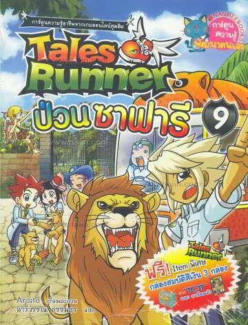 Tales Runner ป่วนซาฟารี เล่ม 9