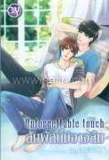 Unforgettable touchสัมผัสนี้มิอาจลืม(BLY