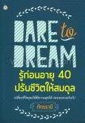Dare to Dream รู้ก่อนอายุ 40 ปรับชีวิตให้สมดุล