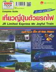 เที่ยวญี่ปุ่นด้วยรถไฟ JR Limited Express และ Joyful Train
