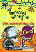 วิทยาศาสตร์ฉลาดรู้ ล.50 เรื่องปริศนาคณิตศาสตร์สยองขวัญ