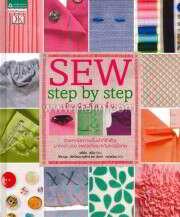 Sew step by step เย็บผ้าทีละขั้น