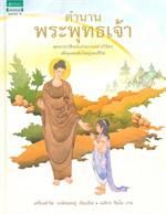 ตำนานพระพุทธเจ้า (ฉบับภาพประกอบ) (ปกแข็ง)