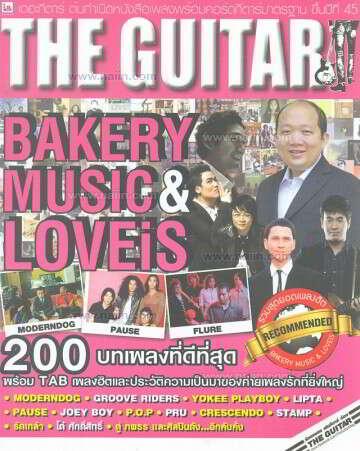 The Guitar Bakery Music & LoveiS