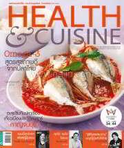 HEALTH & CUISINE ฉ.163 (ส.ค.57)