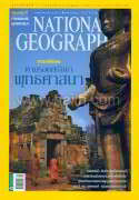 NATIONAL GEOGRAPHIC ฉ.157 (ส.ค.57)