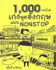 1,000 ประโยคเก่งพุดอังกฤษแบบ NONSTOP