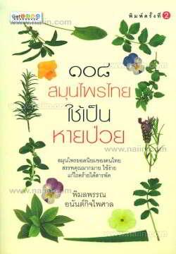 ๑๐๘ สมุนไพรไทย ใช้เป็น หายป่วย พ.2