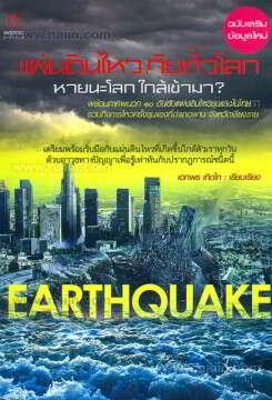 แผ่นดินไหว ภัยทั่วโลก (ฉบับเสริมข้อมูลใหม่)