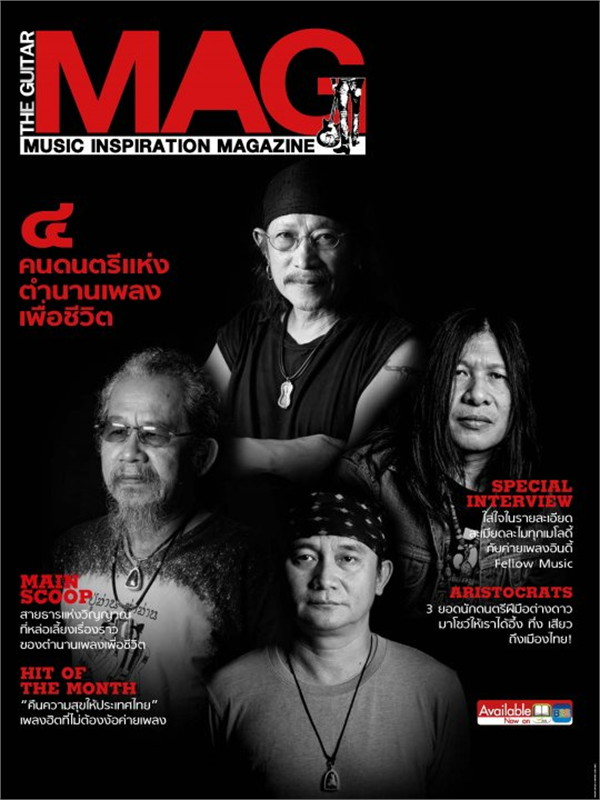The Guitar Mag Vol.484
