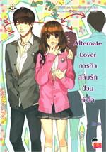 Alternate Lover ภารกิจสลับรัก ป่วนหัวใจ