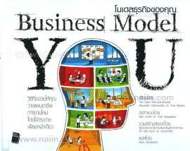 โมเดลธุรกิจของคุณ