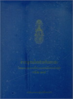สารานุกรมไทยสำหรับเยาวชน ล.38