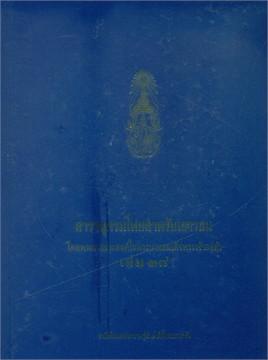 สารานุกรมไทยสำหรับเยาวชน เล่ม 38