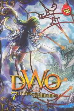 DWO 7 การ์ดราชันย์ครองพิภพ ล.3