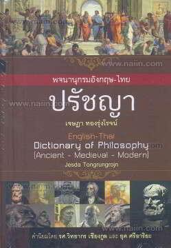 พจนานุกรมอังกฤษ-ไทย ปรัชญา