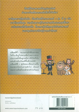 โคนันเปิดแฟ้มคดีวิทยาศาสตร์ 2 (เล่ม 4-6)