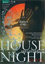 House of Night เคหาสน์รัตติกาล 11 จันทราอาดูร