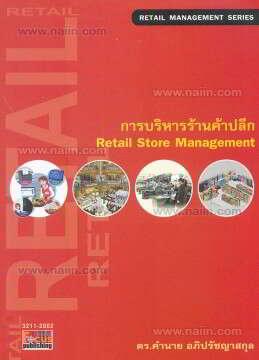 การบริหารร้านค้าปลีก (Retail Store Manag