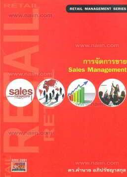การจัดการขาย (Sales Management)