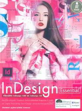 InDesign Essential