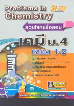 รวมโจทย์ข้อสอบ เคมี ม.4 เทอม 1-2