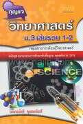 กุญแจวิทยาศาสตร์ม.3เล่มรวม1-2แกนกลาง