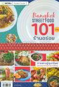 101 จาน ร้านอร่อย Bangkok Street Food
