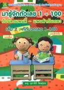 มารู้จักตัวเลข 1-100 กับน้องแพนดี้-แพนด้ากันเถอะ ล.2 หัดบวกเลข