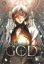 Anti-God ปฏิบัติการต่อต้านเทพ II