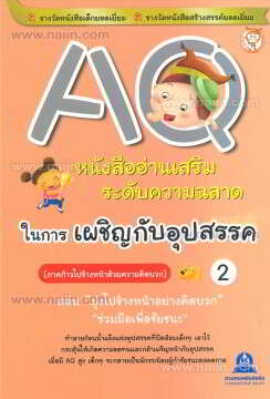 AQ ล.2 หนังสืออ่านเสริมระดับความฉลาดในกา