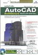 ลงมือทำจริง AutoCAD Architecture เขียนแบ