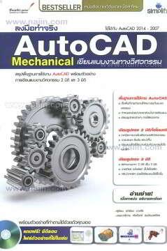 ลงมือทำจริง AutoCAD Mechanical เขียนแบบ