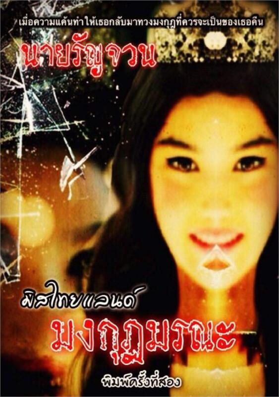 Miss Thailand มงกุฎมรณะ