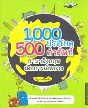 1,000 ประโยค 500 คำศัพท์ ภาษาอังกฤษ