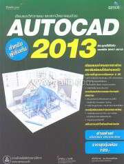 เขียนแบบวิศวกรรมและสถาปัตยกรรมด้วย AutoC