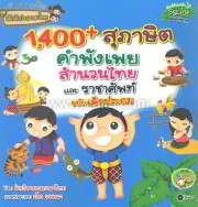 1,400 สุภาษิต คำพังเพย สำนวนไทย และราชา