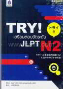 TRY! เตรียมสอบวัดระดับ JLPT N2+MP3 1แผ่น