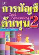การบัญชีต้นทุน 2 (Cost Accounting)