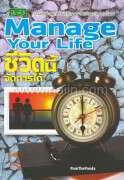 Manage Your Life ชีวิตนี้จัดการได้