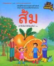 ส้ม ชุด เกษตรกรรมลองทำดู