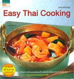 Easy Thai Cooking (ฉบับปรับปรุง)