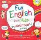Fun English for Kids หนูเก่งอังกฤษได้ง่า