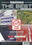 THE BEST OF PROJECTS ฉบับที่381-394