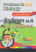 รวมโจทย์ข้อสอบ ชีววิทยา ม.4 เทอม 1-2